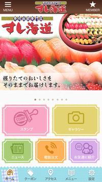 すし海道石巻 screenshot 1