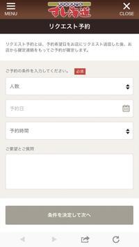 すし海道石巻 screenshot 2