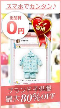 子育てフリマアプリ-ママモール 無料で始める簡単お小遣い稼ぎ poster