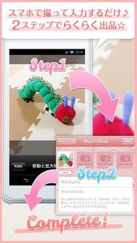子育てフリマアプリ-ママモール 無料で始める簡単お小遣い稼ぎ apk screenshot