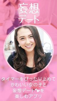 妄想デート poster