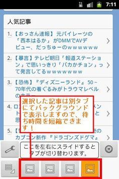Ms ITニュースリーダーβ(タブブラウザ機能付き) screenshot 1