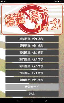 標識・標示クイズ! poster