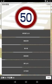 標識・標示クイズ! apk screenshot