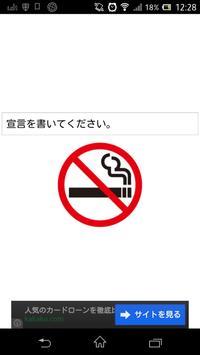禁煙宣言!! poster