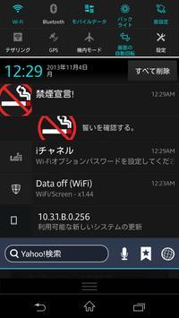 禁煙宣言!! apk screenshot