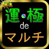 運極deマルチ for モンスト icon