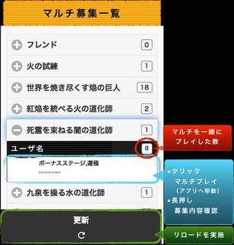 運極deマルチ for モンスト apk screenshot