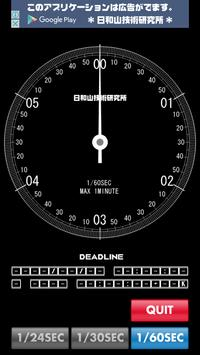 Filmframe Stopwatch (1 minute) screenshot 5