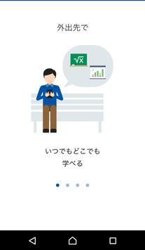 Digital Knowledge 学びアプリ poster
