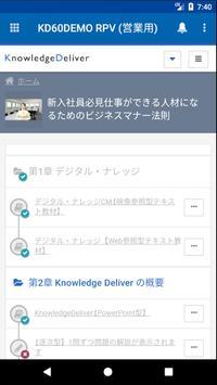 Digital Knowledge 学びアプリ apk screenshot