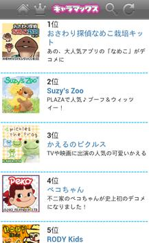 デコメ★キャラマックス apk screenshot