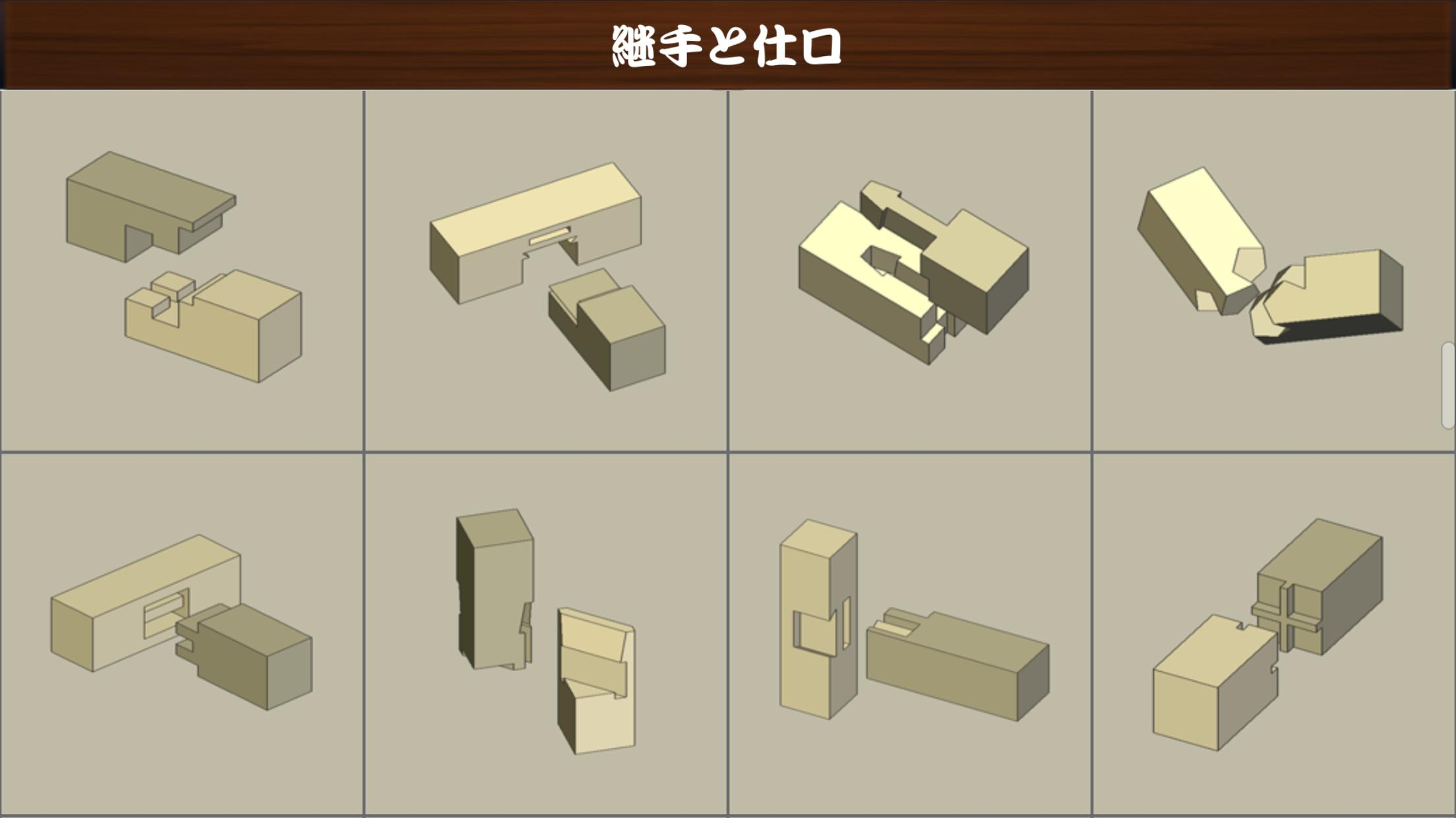 Japanese Joinery poster