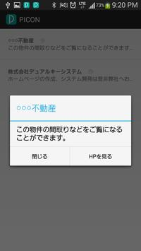 PiPiCON (iBeacon互換アプリPICON) apk screenshot