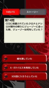 喰種クイズ-東京グール- apk screenshot