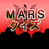 MARSクイズ-テラフォーマーズ- icon