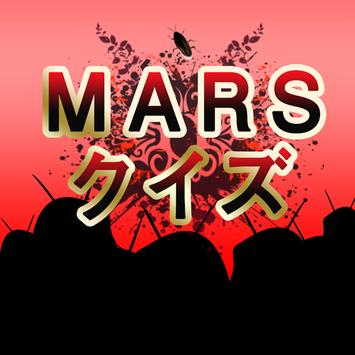 MARSクイズ-テラフォーマーズ- poster