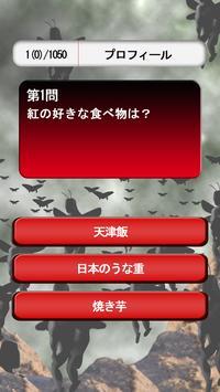 MARSクイズ screenshot 2