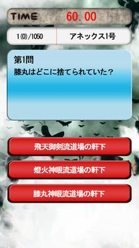 MARSクイズ-テラフォーマーズ- apk screenshot