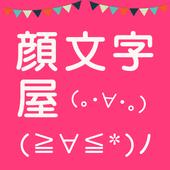 顔文字屋(無料アプリ版、広告も無し) icon