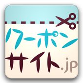 クーポンサイトjp icon