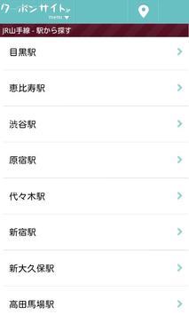 クーポンサイトjp apk screenshot