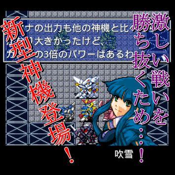 超獣王ジャスティス正伝【神機SRPG第5弾】 screenshot 4