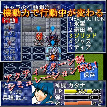 超獣王ジャスティス正伝【神機SRPG第5弾】 screenshot 5