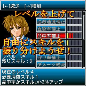 超獣王ジャスティス正伝【神機SRPG第5弾】 screenshot 6