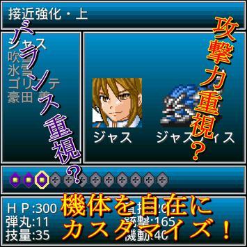 超獣王ジャスティス正伝【神機SRPG第5弾】 screenshot 7