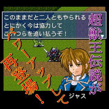 超獣王ジャスティス正伝【神機SRPG第5弾】 poster