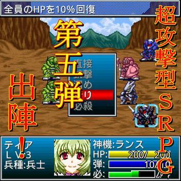 超獣王ジャスティス正伝【神機SRPG第5弾】 screenshot 1