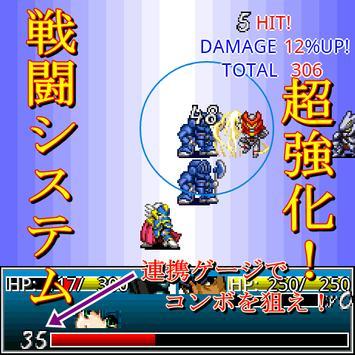 超獣王ジャスティス正伝【神機SRPG第5弾】 screenshot 2