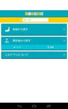 いい湯なび screenshot 3