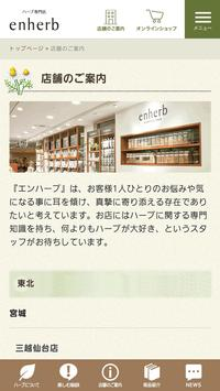 ハーブ専門店「enherb(エンハーブ)」 screenshot 3