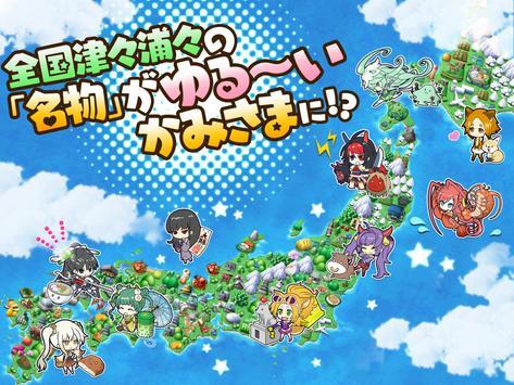 ゆるかみ! apk screenshot