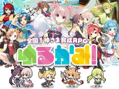 ゆるかみ! poster