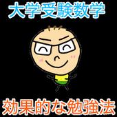 大学受験数学勉強アプリ【岩ちゃんのえんぷり】 icon