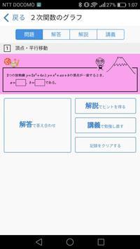 大学受験数学勉強アプリ【岩ちゃんのえんぷり】 apk screenshot