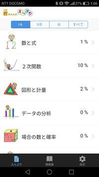 大学受験数学勉強アプリ【岩ちゃんのえんぷり】 poster
