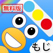 久我弘美先生のひらがなもじれんしゅうちょう(無料版) icon
