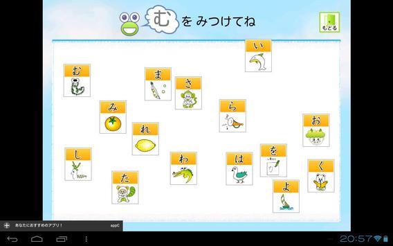 久我弘美先生のひらがなもじれんしゅうちょう(無料版) apk screenshot