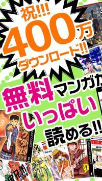 e-book/Manga reader ebiReader poster