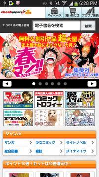 電子書籍・コミックリーダーebiReaderforOS2.X poster