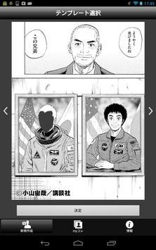 宇宙兄弟カメラ apk screenshot
