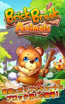 ブロック崩し Brick Break Animals poster