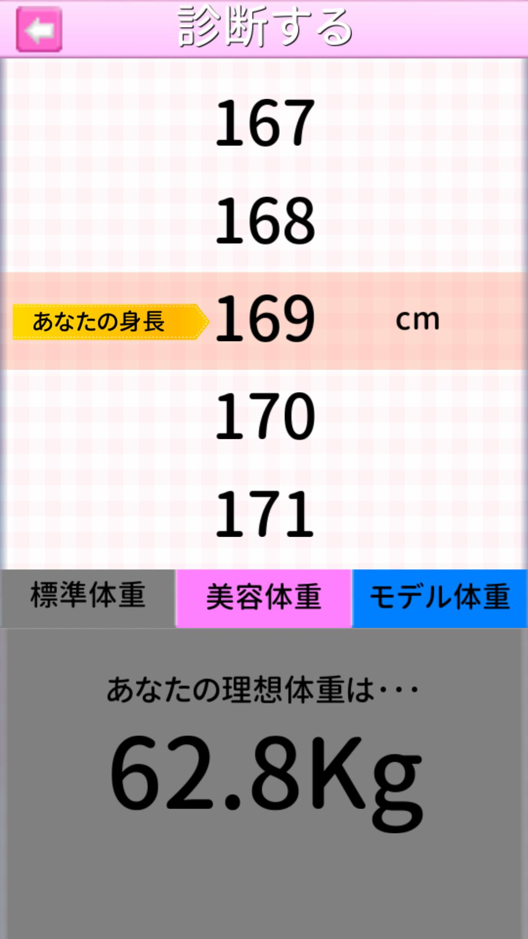 体重 155 センチ 標準