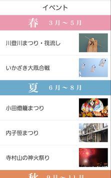 内子さんぽ apk screenshot