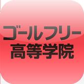 成基の通信制高校サポート校ゴールフリー高等学院 icon