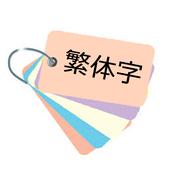 台湾の中国語単語帳-初級編- icon
